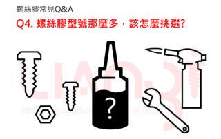 螺絲膠QA系列-04