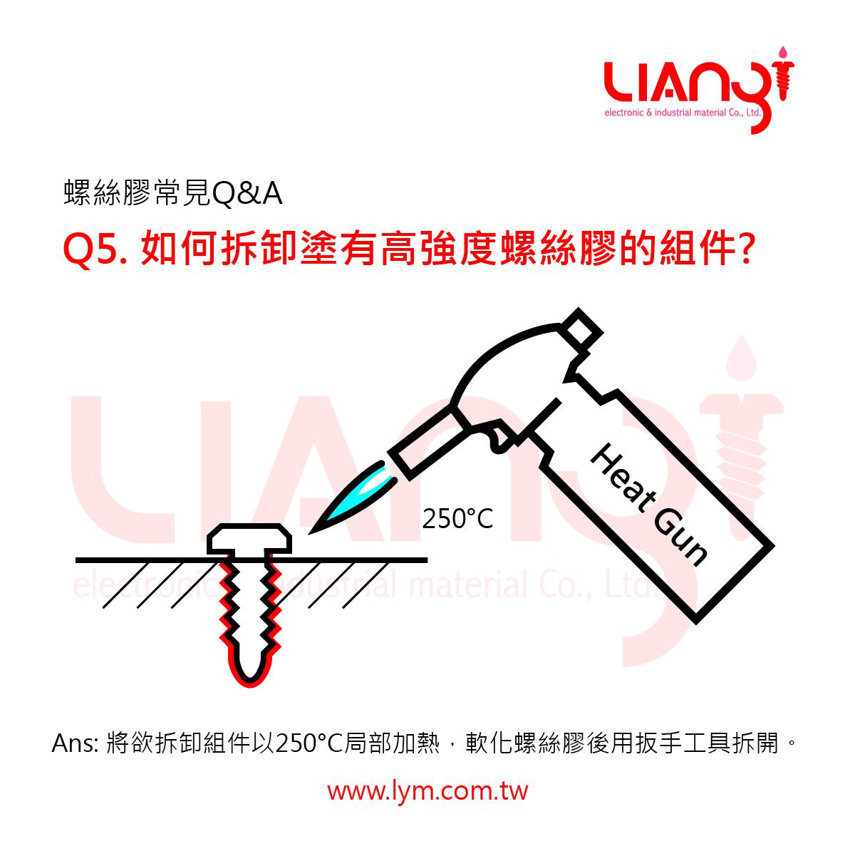 螺絲膠QA系列-05