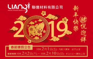 2019春節連假公告
