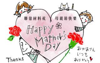 2021 母親節快樂
