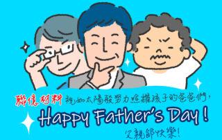 2021父親節快樂