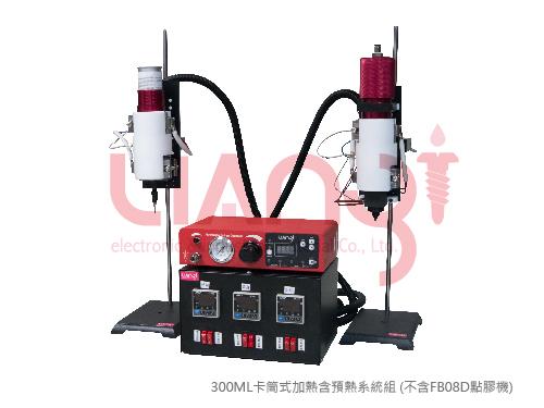 300ML卡筒式加熱含預熱系統組 FC-CC300HTR-SET